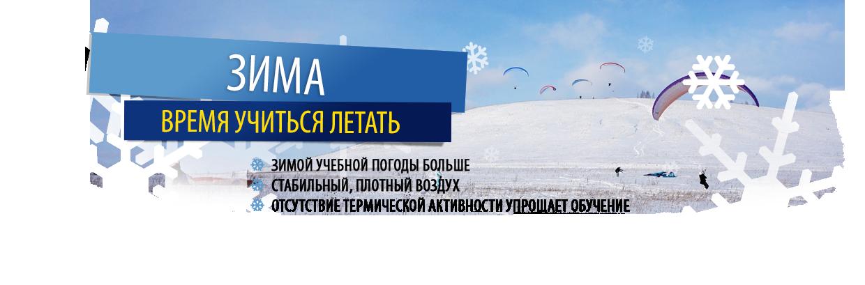 Обучение - Зима